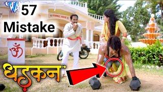 DHADKAN (57 Mistake) Superhit Bhojpuri Movie - Pawan Singh, Akshara | Bhojpuri Full Film 2017