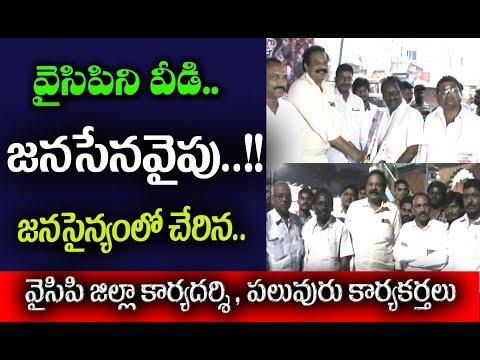 YSRCP Leaders Joining Janasena Party In Kadiyam//Pawan // జనసేనలో చేరిన వైసిపి నేతలు, కార్యకర్తలు..