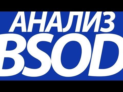Как исправить синий экран смерти (BSOD)