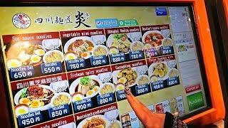 Restaurant Vending Machine in Japan