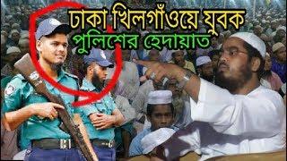 New Bangla Waz Mulana Hafizur Rahman Siddiki,