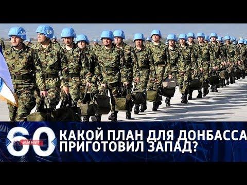 60 минут. Секретный план деоккупации: голубые каски на пути в Украину. От 13.02.18