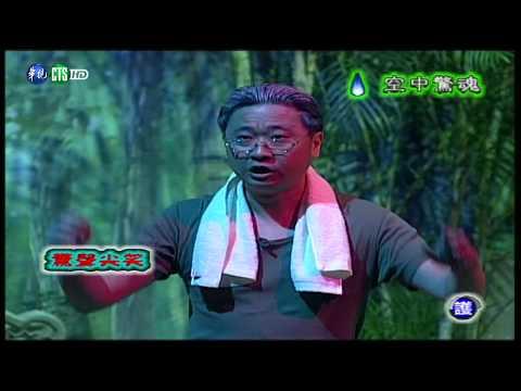 【驚聲尖笑(完整版)】  沈嶸  賀一航 胡瓜 唐從聖 邰智源 庹宗康 董至誠