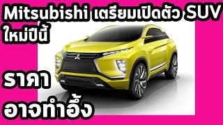 Mitsubishi เตรียมเปิด SUV เล็ก 2019 มาไทย ราคาอาจมีอึ้ง