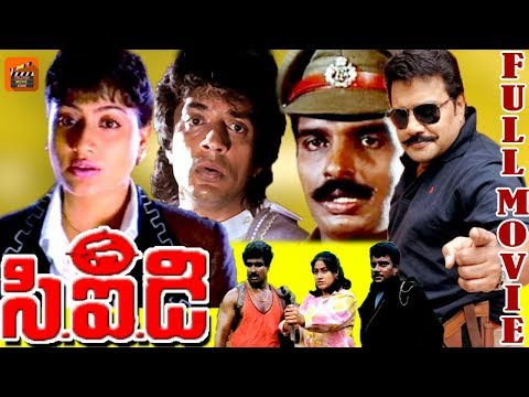 CID | TELUGU FULL MOVIE | VIJAYASHANTHI | ARUN PANDIAN | SAIKUMAR | TELUGU MOVIE ZONE