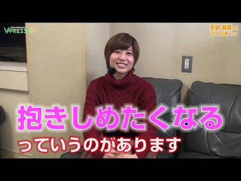 パチスロ【インタビュー】天野 麻菜の2015年+α