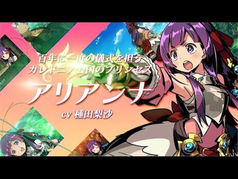 """【3DS】『新・世界樹の迷宮2 ファフニールの騎士』""""アリアンナ""""のキャラムービーが公開"""