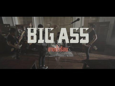 อาบน้ำร้อน - Big Ass (ost. Hormones วัยว้าวุ่น Season 2)「official Mv」 video