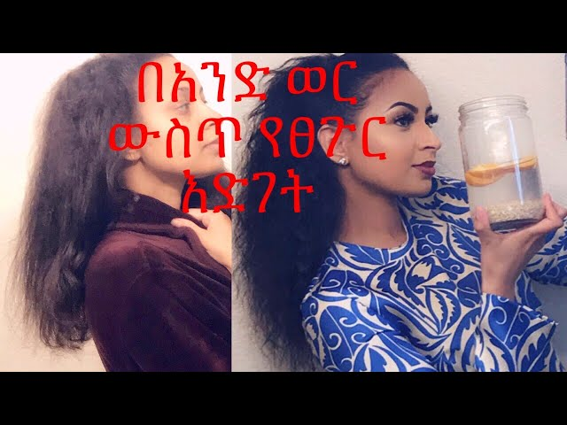 Ethiopia: Rice Water for hair growth?