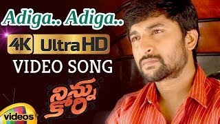 Ninnu Kori Telugu Movie Songs 4K  ADIGA ADIGA Full