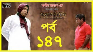 Bangla Natok Jhamela Unlimited part 147  HD 2017 ft Mosharraf Karim