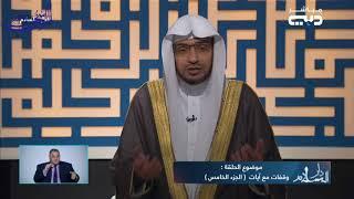 دار السلام 6 - وقفات مع آيات (الجزء 5 و 6)
