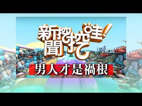 台灣-新聞挖挖哇-20200120 男人才是禍根