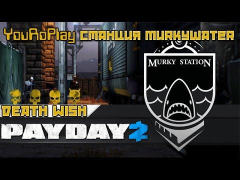 Payday 2. Как быстро и одному пройти станцию Murkywater .Жажда смерти, DeathWish. 7 минут.