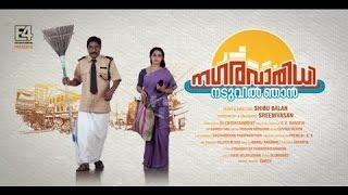 Nagaravaridhi Naduvil Njan - Movie Review   Sreenivasan, Sangeetha