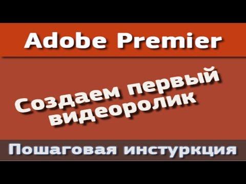Программа для работы с видео Adobe Premier