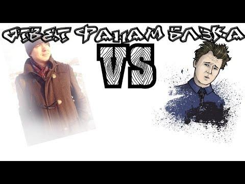 Юрий Хованский vs Артур [BlackSilverUfa]