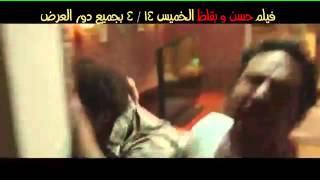 اعلان فيلم حسن و بقلظ