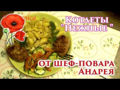 Рецепт котлет от шеф повара