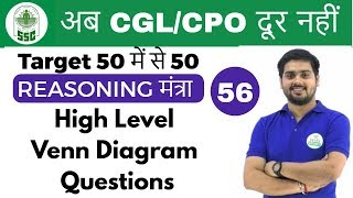 6:00 PM Reasoning मंत्रा by Hitesh Sir | High Level Venn Diagram Ques |अब CGL/CPO दूर नहीं | Day #56