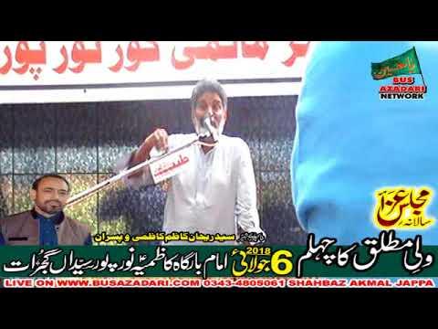 Majlis Aza 6 July 2018 Noor Pur Syedan Gujrat 15