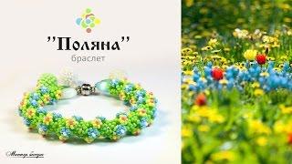 """Простой жгут из бисера - браслет """"Поляна""""/Tutorial: Wiring of the beads. Bracelet """"Glade"""""""