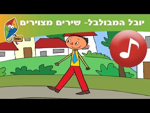 יובל המבולבל- שירים מצוירים: כשאהיה גדול- ערוץ הופ!