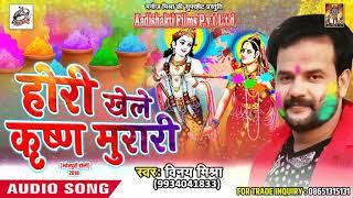 सुपरहिट होली गीत होरी खेले कृष्ण मुरारी Vinay Mishra Latest Bhojpuri Hit Holi SOng 2018