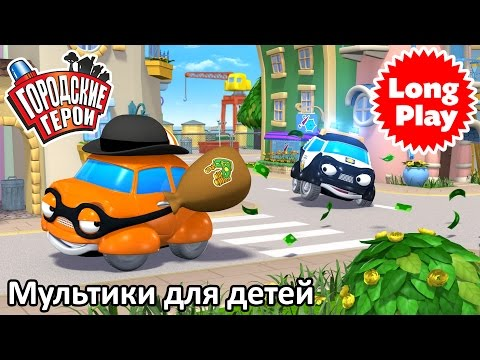Городские герои сезон 2 - Сборник мультфильмов для малышей 01