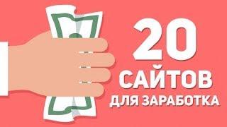 20 САЙТОВ ГДЕ МОЖНО ЗАРАБОТАТЬ В ИНТЕРНЕТЕ ШКОЛЬНИКУ БЕЗ ВЛОЖЕНИЙ