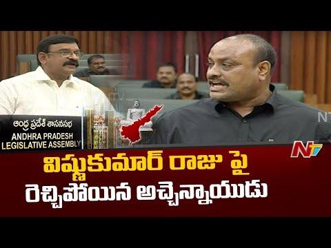 MLA Acham Naidu Counter To Vishnu Kumar Raju | AP Assembly Budget Sessions 2019 | NTV