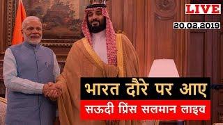 HCN News   साउदी क्राउन प्रिंस का इंडिया में सौगावत   Saudi Arabia Crown Prince Mohammed bin Salman