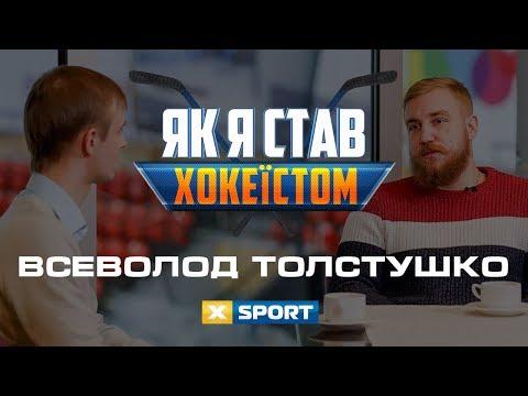 «Как я стал хоккеистом» с Всеволодом Толстушко