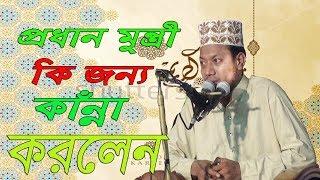 New Islamic Bangla Waz Mahfil 2017 By Mufti Maulana Amir Hamza Mahfil Media.