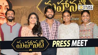 Mahanati Movie Press Meet || Keerthy Suresh, Samantha, Vijay Devarakonda
