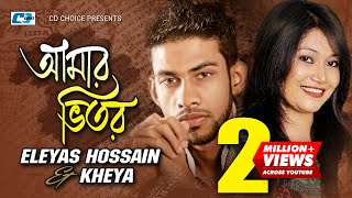 Amar Vetor | Eleyas Hossain | Kheya | New Songs Full HD