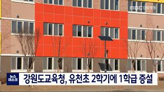 강원도교육청, 유천초 2학기 1학급 증설