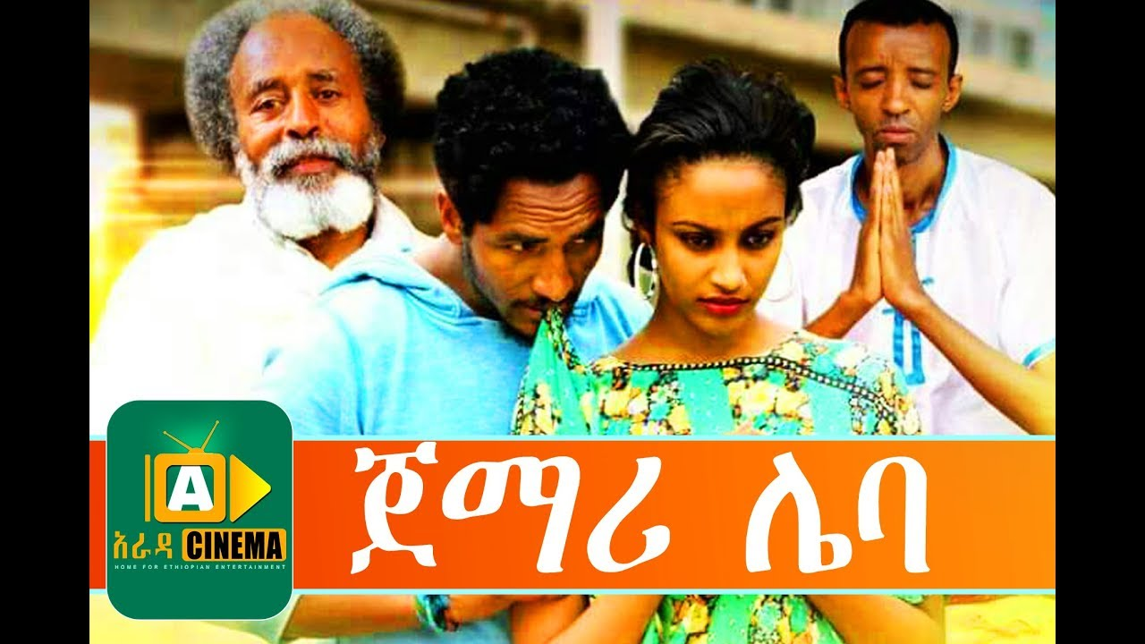 new ethiopian amharic movie yencheiw leba part 2 trailer