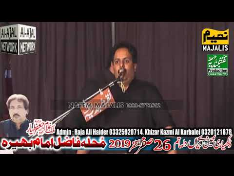 Asif Kamaal Haider 26 Safar 2019(Jalsa Zakir Ghulam Jaffar Tayyar)