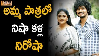 Nirosha Re-Entry With Nuvvu Thopu Raa Movie |  Latest Telugu Cinema News