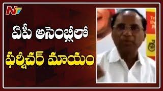 Furniture Missing In AP Assembly: Allegations On Kodela Siva Prasad Rao | NTV