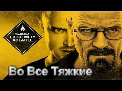 """Актёры сериала """"Во Все Тяжкие"""" в Молодости )))))))"""