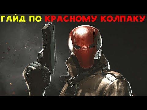КРАСНЫЙ КОЛПАК - УНИВЕРСАЛЬНЫЙ БОЕЦ | Injustice 2