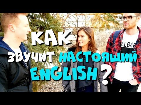 Как Звучит Настоящий Английский Язык?!