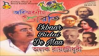 Bengali Parody Song   Ekbaar Bidai De Maa   একবার বিদায় দে মা   Alak Roychowdhury   Krishna Music