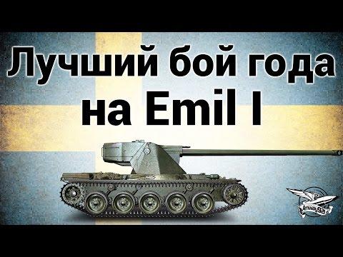 Лучший бой года на Emil I