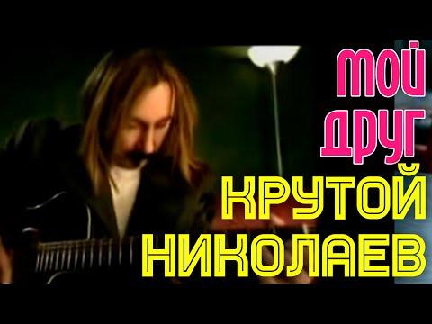 Игорь Крутой и Игорь Николаев Мой друг