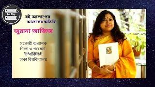 বাংলা বই রিভিউ। Bangla Book Review| আজকের অতিথি জুরানা আজিজ। Jurana Aziz
