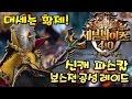 세븐나이츠 신캐 파스칼 보스전 공성 레이드 리뷰 한번에! (모바일 게임) [Seven Knights] - 기리