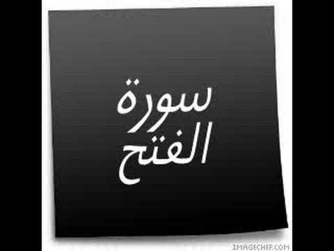 القرآن الكريم  سورة الفتح holy quran